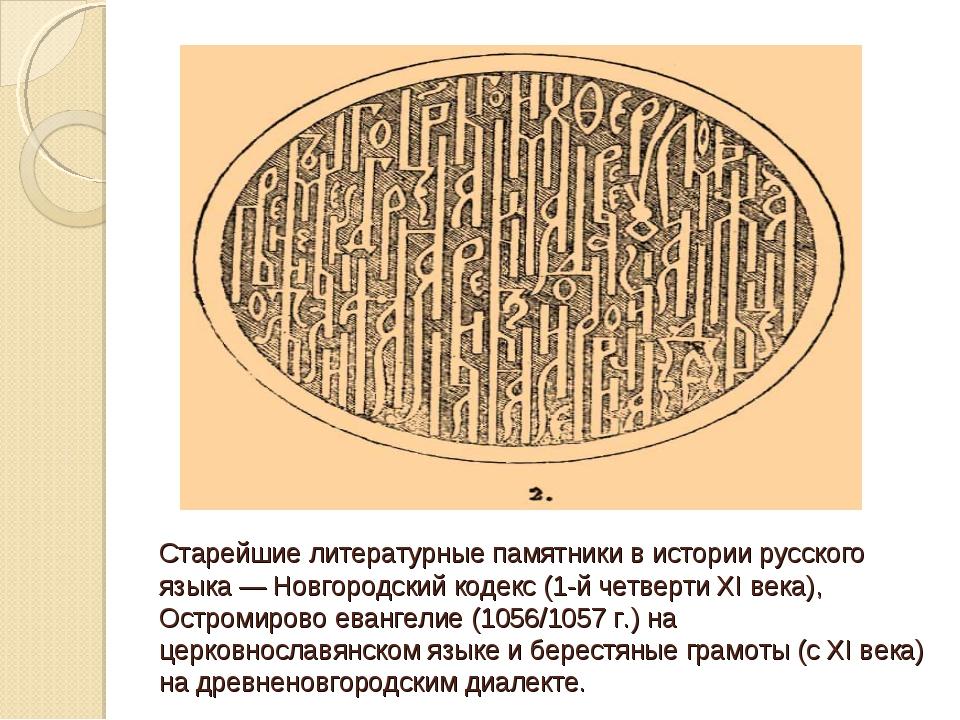 Старейшие литературные памятники в истории русского языка — Новгородский код...