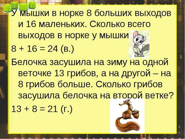 У мышки в норке 8 больших выходов и 16 маленьких. Сколько всего выходов в нор...