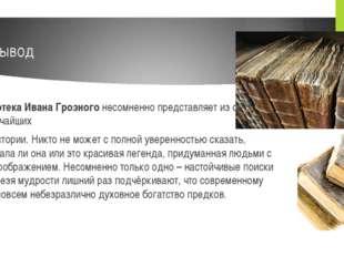 Вывод Библиотека Ивана Грозногонесомненно представляет из себя одну из велич