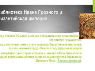Библиотека Ивана Грозного и Византийская империя В 395 году Великая Римская и