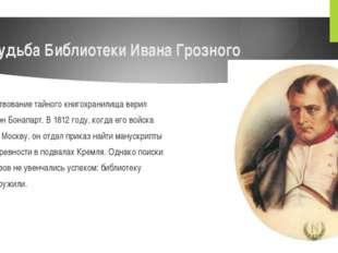 судьба Библиотеки Ивана Грозного В существование тайного книгохранилища верил