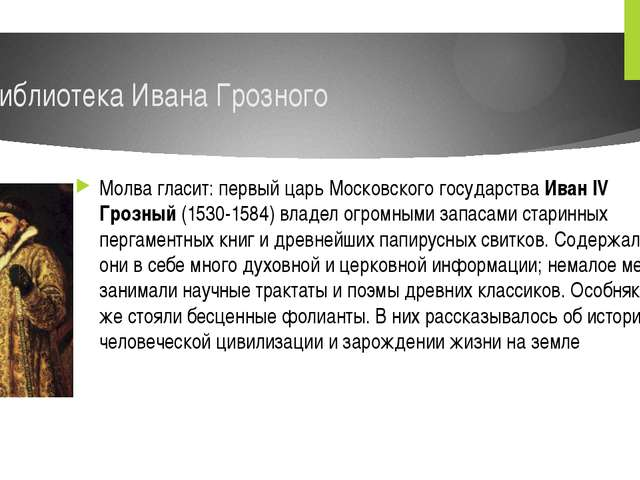 Библиотека Ивана Грозного Молва гласит: первый царь Московского государстваИ...