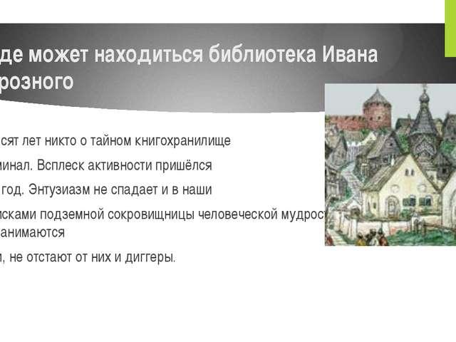 Где может находиться библиотека Ивана Грозного Шестьдесят лет никто о тайном...
