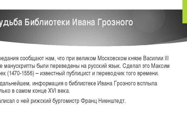 судьба Библиотеки Ивана Грозного Предания сообщают нам, что при великом Моско...