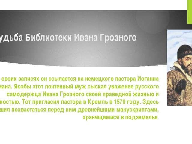 судьба Библиотеки Ивана Грозного В своих записях он ссылается на немецкого па...