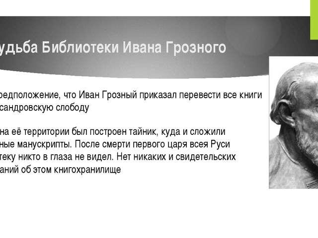судьба Библиотеки Ивана Грозного Есть предположение, что Иван Грозный приказа...