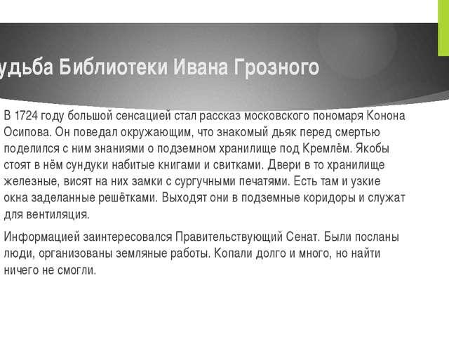 судьба Библиотеки Ивана Грозного В 1724 году большой сенсацией стал рассказ м...