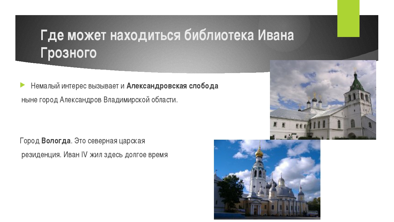 Где может находиться библиотека Ивана Грозного Немалый интерес вызывает иАле...