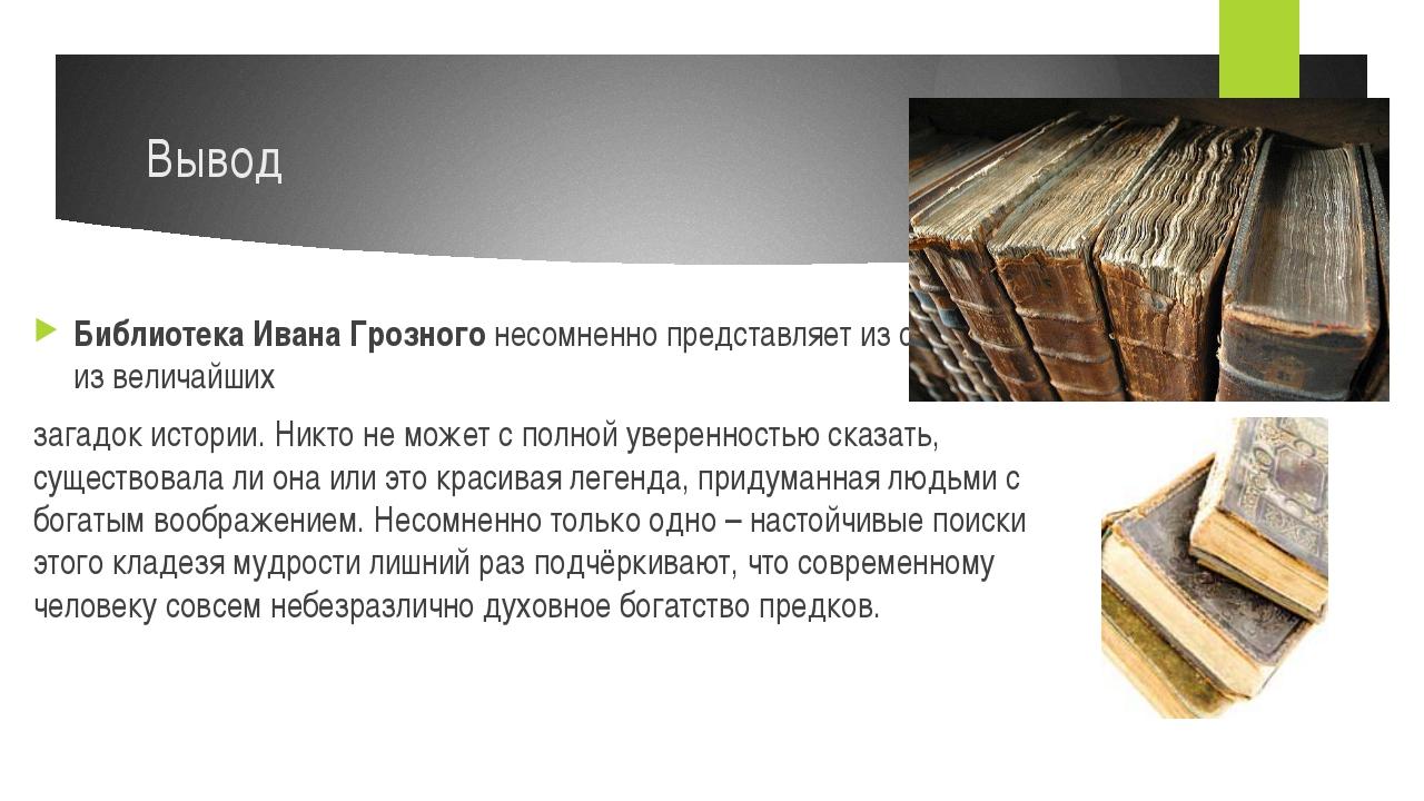 Вывод Библиотека Ивана Грозногонесомненно представляет из себя одну из велич...