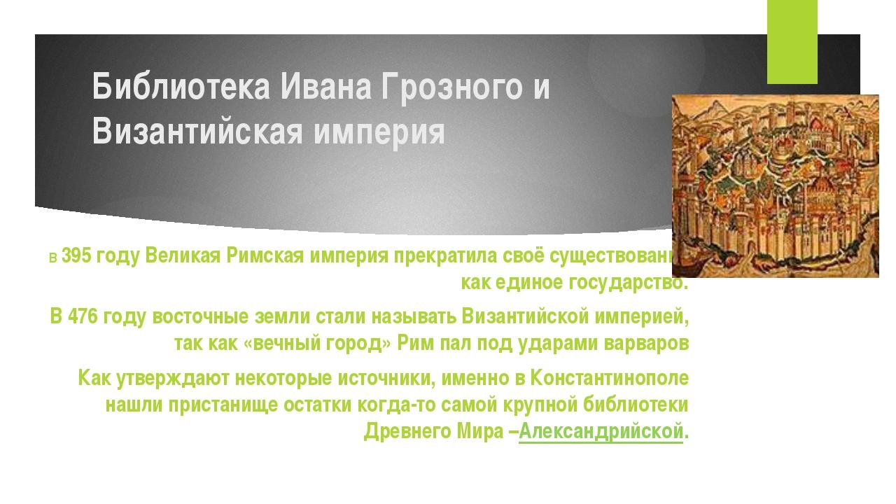 Библиотека Ивана Грозного и Византийская империя В 395 году Великая Римская и...