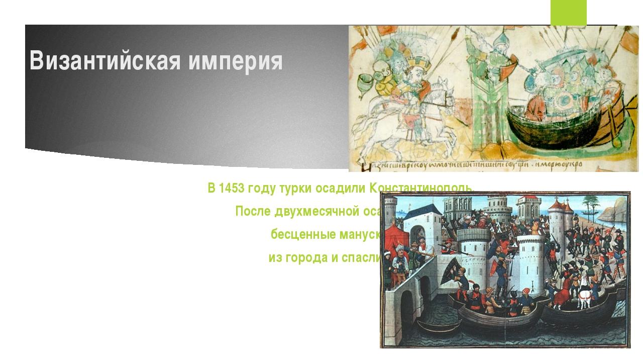Византийская империя В 1453 году турки осадили Константинополь. После двухмес...