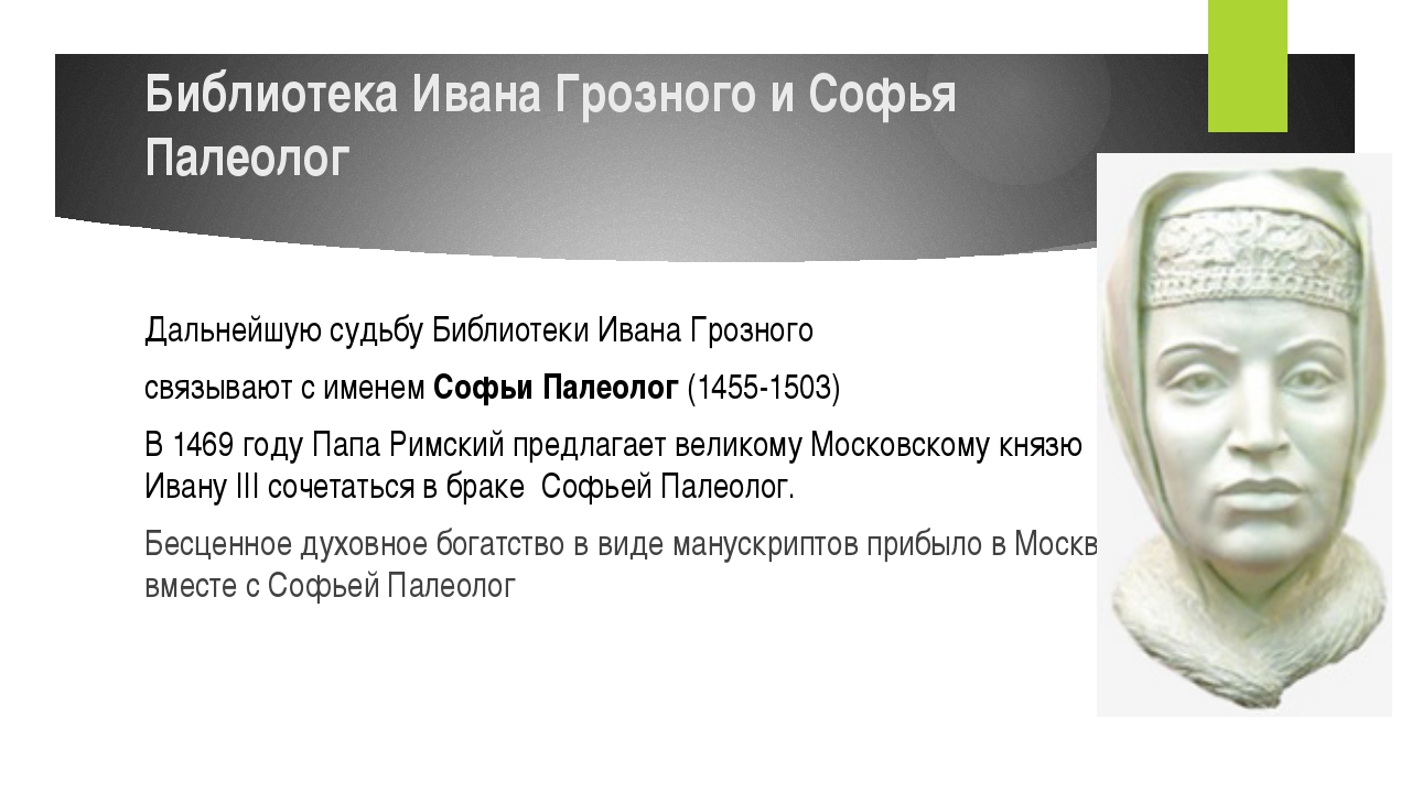 Библиотека Ивана Грозного и Софья Палеолог Дальнейшую судьбу Библиотеки Ивана...