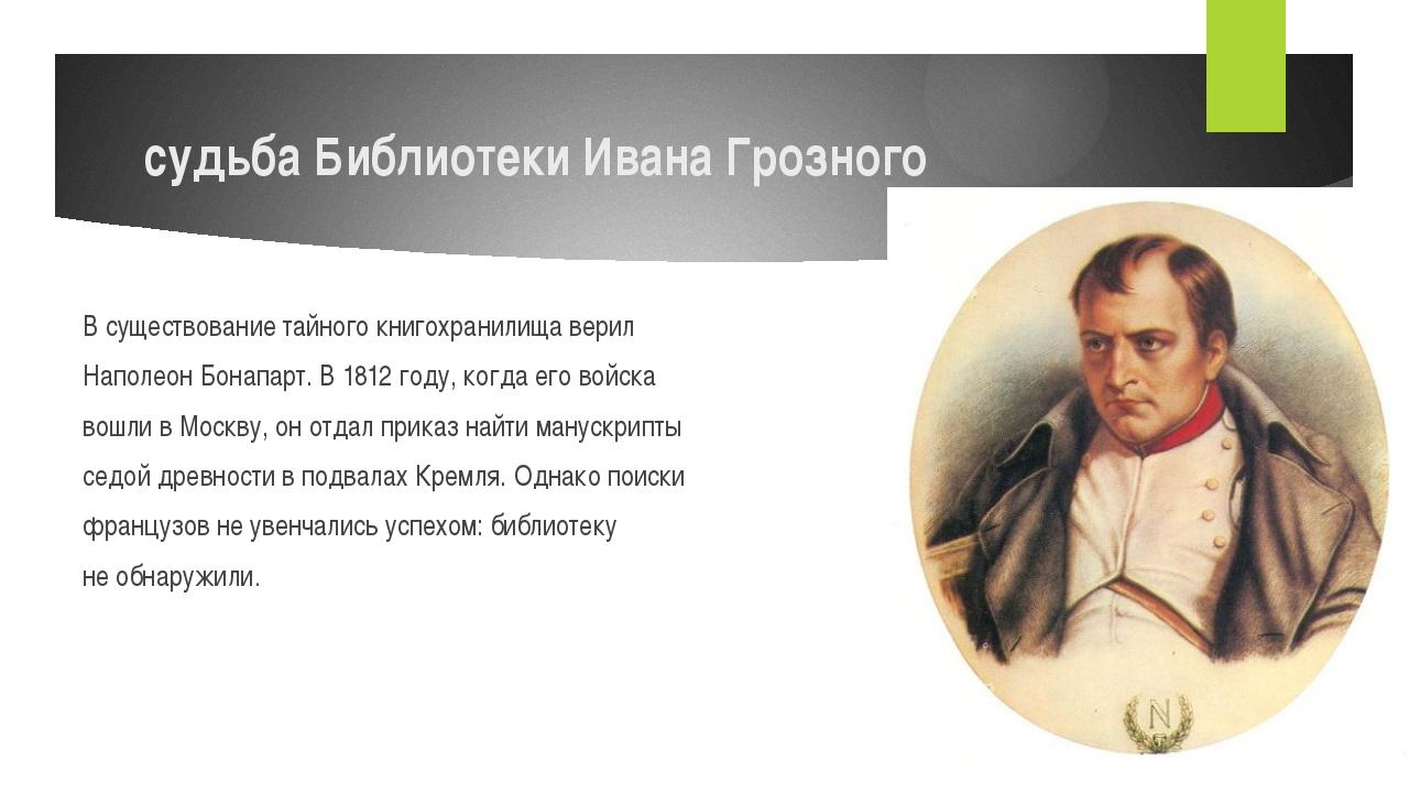 судьба Библиотеки Ивана Грозного В существование тайного книгохранилища верил...