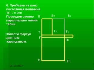 6. Прибавка на пояс постоянная величина ТП = 2СМ Проводим линию параллельно л