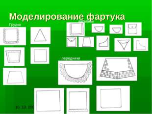 Моделирование фартука Грудки карманы передники