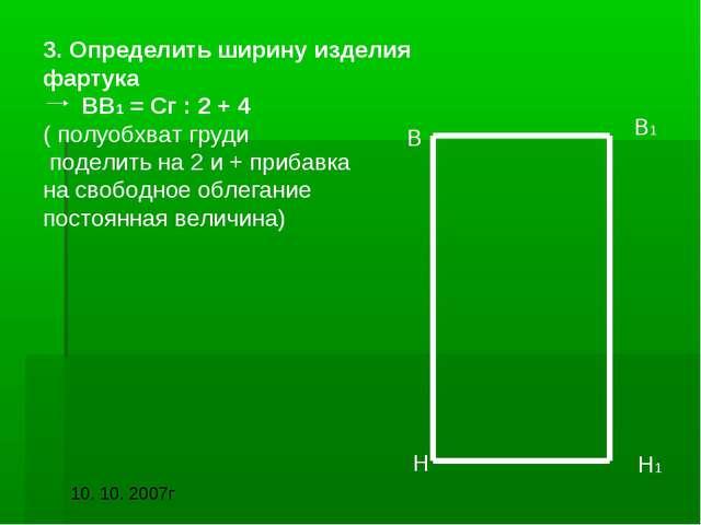 3. Определить ширину изделия фартука ВВ1 = Сг : 2 + 4 ( полуобхват груди поде...