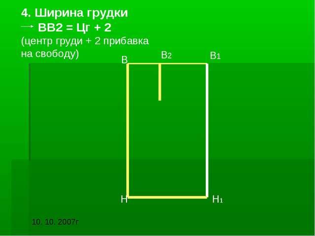 4. Ширина грудки ВВ2 = Цг + 2 (центр груди + 2 прибавка на свободу) В В2 В1 Н...