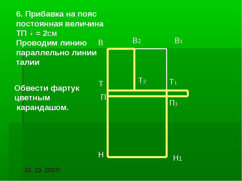 6. Прибавка на пояс постоянная величина ТП = 2СМ Проводим линию параллельно л...