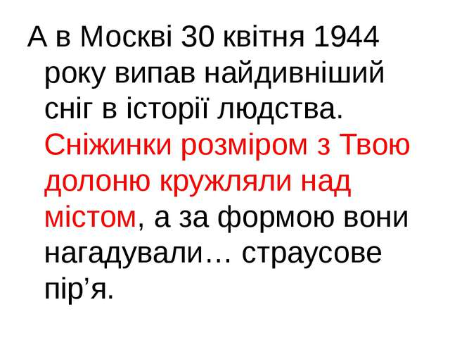 А в Москві 30 квітня 1944 року випав найдивніший сніг в історії людства. Сніж...