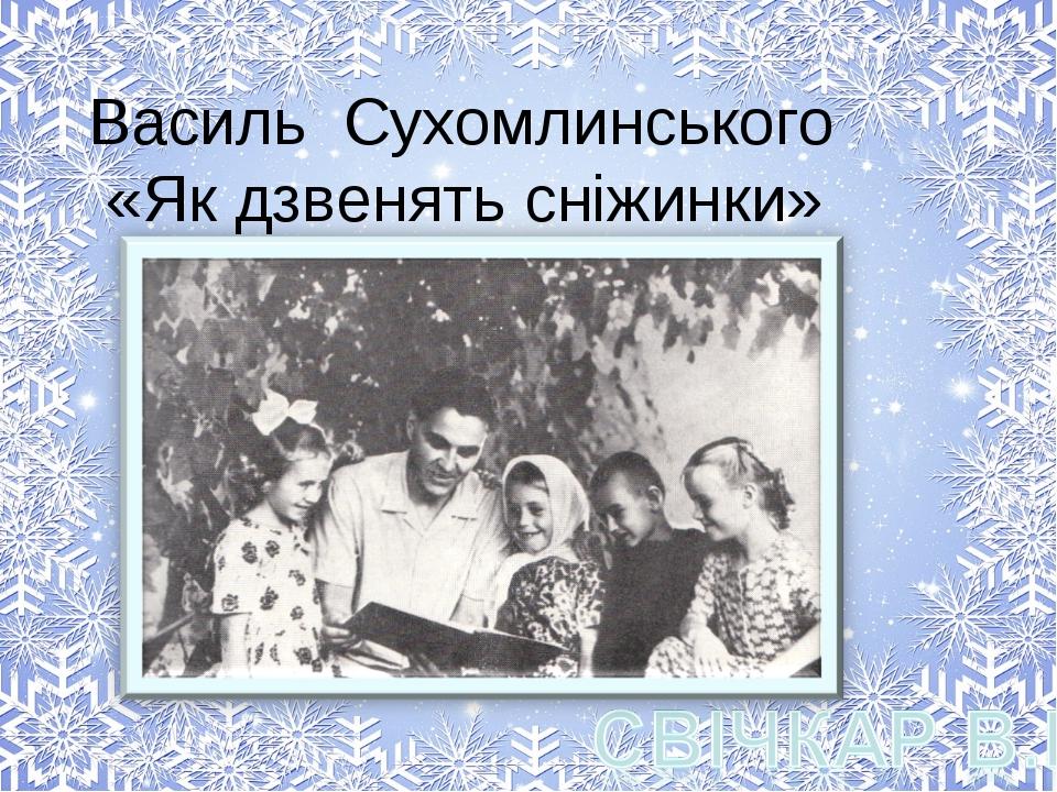 Василь Сухомлинського «Як дзвенять сніжинки»