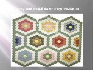 Лоскутное шитьё из многоугольников
