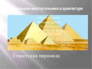 Правильные многоугольники в архитектуре Египетская пирамида