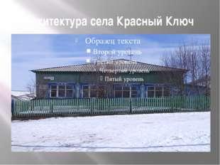 Архитектура села Красный Ключ