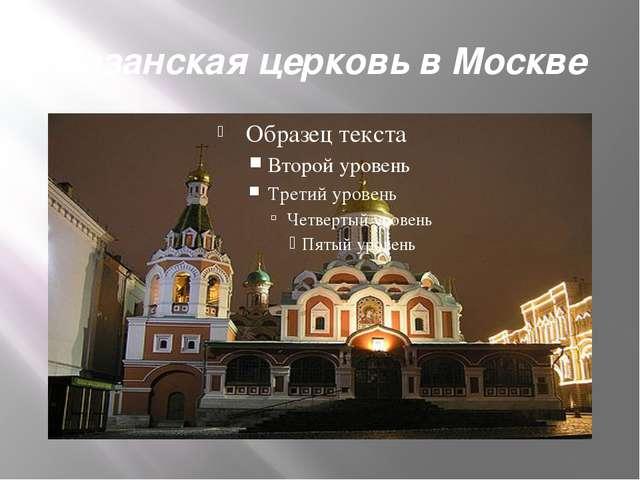 Казанская церковь в Москве