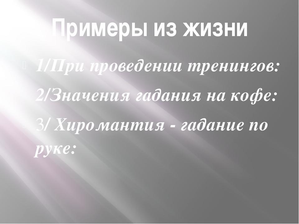 Примеры из жизни 1/При проведении тренингов: 2/Значения гадания на кофе: 3/ Х...