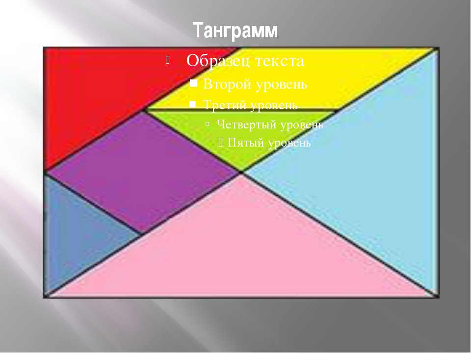 Танграмм