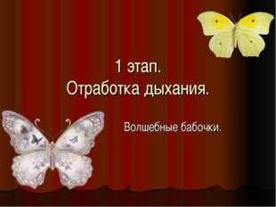 1 этап. Отработка дыхания. Волшебные бабочки.
