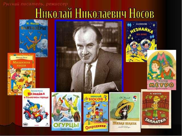 Русский писатель, режиссер