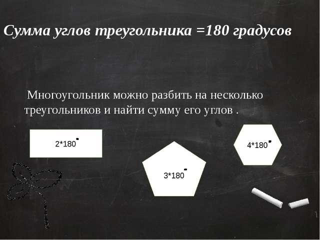 Сумма углов треугольника =180 градусов Многоугольник можно разбить на несколь...