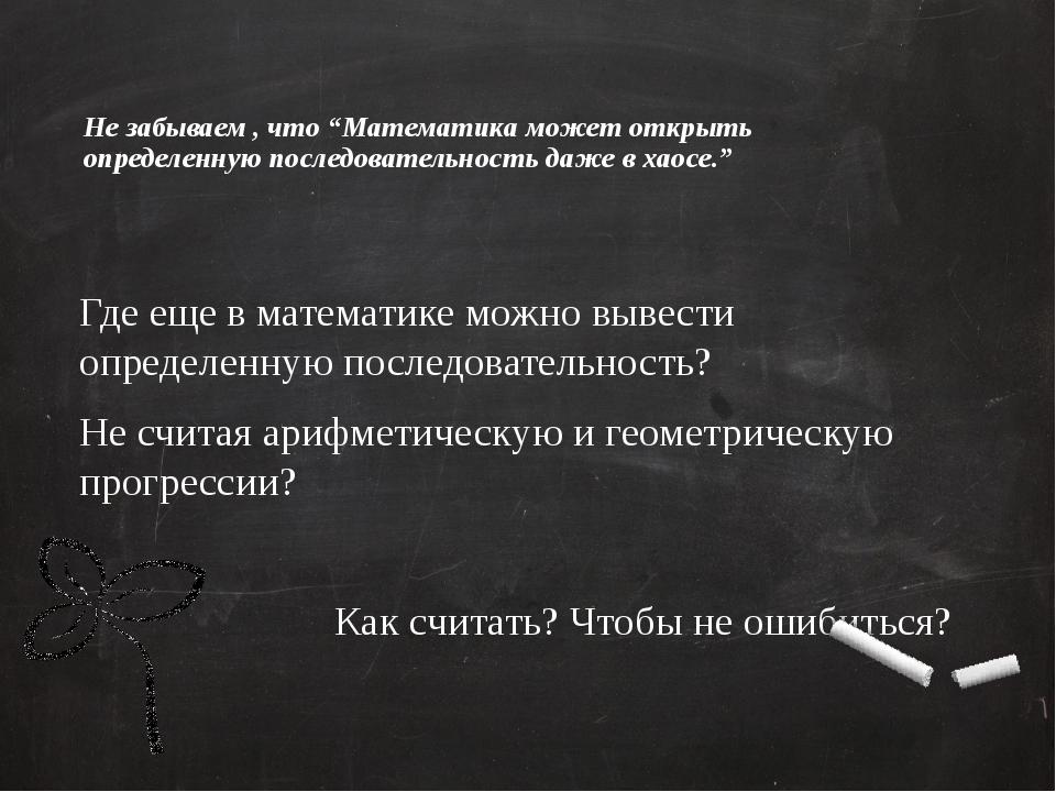 """Не забываем , что """"Математика может открыть определеннуюпоследовательность д..."""