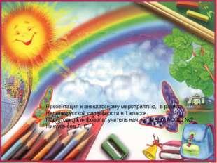 Презентация к внеклассному мероприятию, в рамках Недели русской словесности