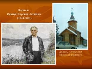 Церковь Иннокентия епископа Иркутского Писатель Виктор Петрович Астафьев (192