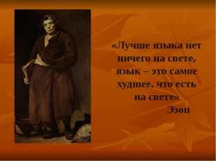 «Лучше языка нет ничего на свете, язык – это самое худшее, что есть на свете
