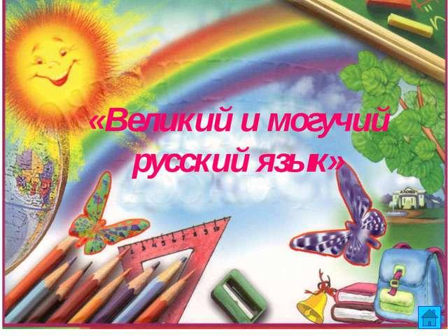 «Великий и могучий русский язык»