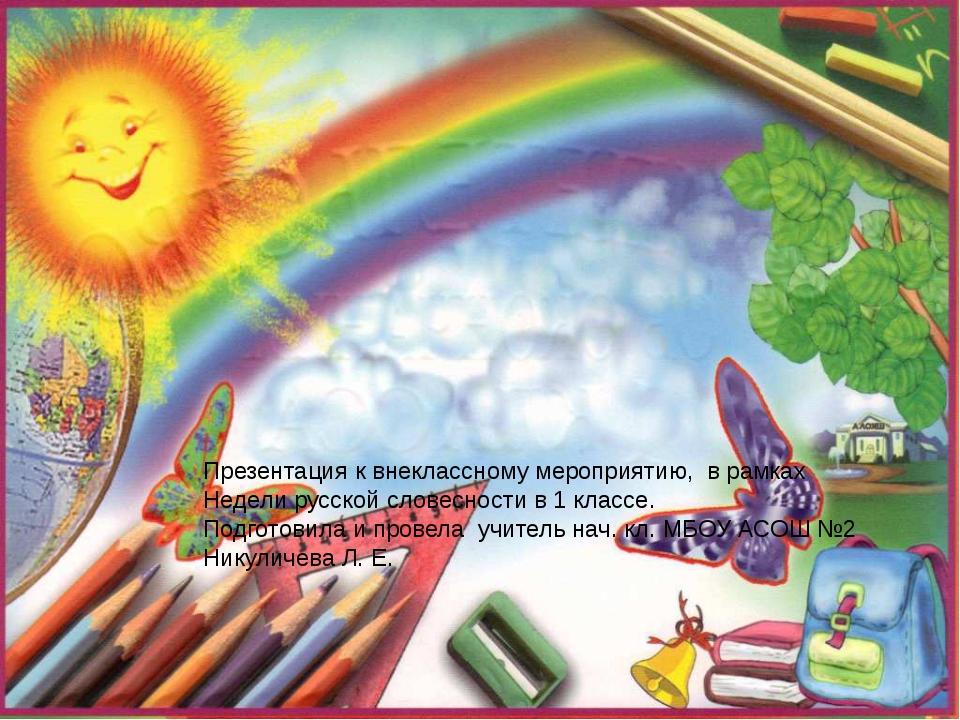 Презентация к внеклассному мероприятию, в рамках Недели русской словесности...