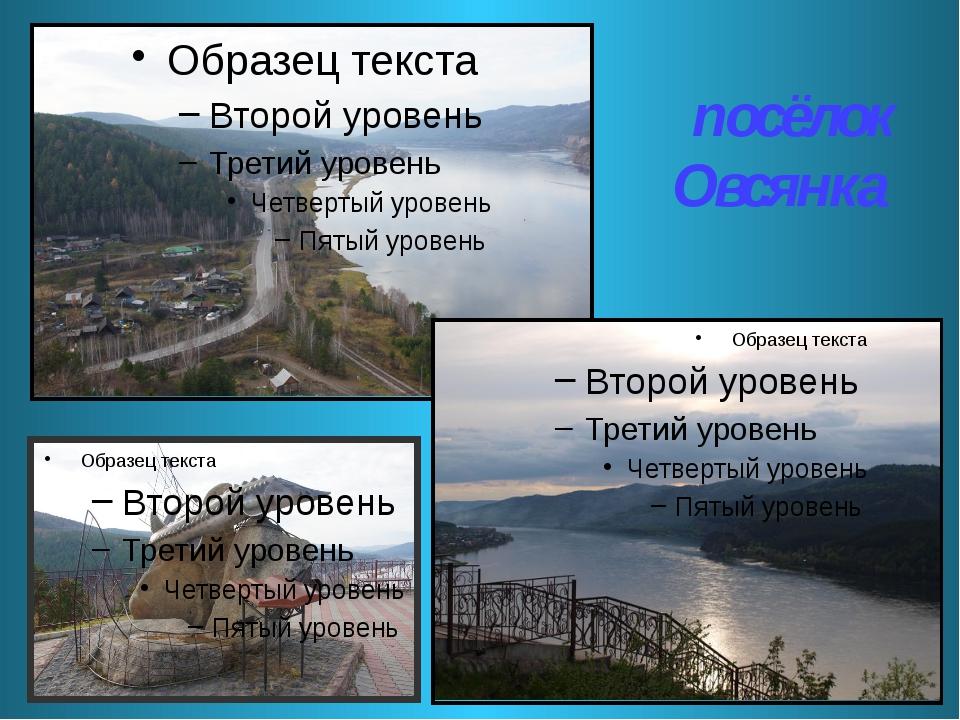 посёлок Овсянка
