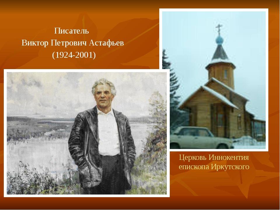 Церковь Иннокентия епископа Иркутского Писатель Виктор Петрович Астафьев (192...