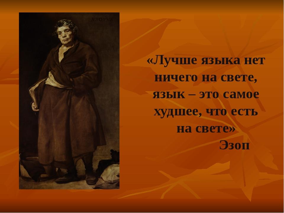 «Лучше языка нет ничего на свете, язык – это самое худшее, что есть на свете...