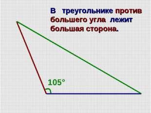 105° В треугольнике против большего угла лежит большая сторона.
