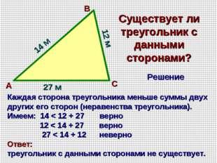 Существует ли треугольник с данными сторонами? А В С 27 м 14 м 12 м Каждая ст