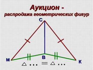 Аукцион - распродажа геометрических фигур М С В К ... ...
