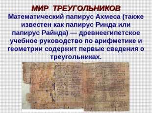 МИР ТРЕУГОЛЬНИКОВ Математический папирус Ахмеса (также известен как папирус Р