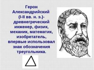 Герон Александрийский (I-II вв. н. э.)-древнегреческий инженер, физик, механи