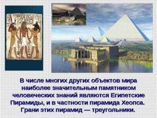 В числе многих других объектов мира наиболее значительным памятником человече