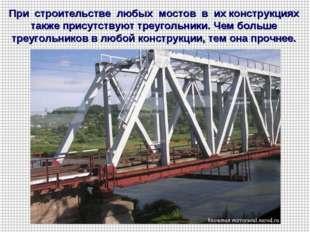 При строительстве любых мостов в их конструкциях также присутствуют треугольн