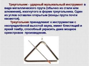 Треугольник - ударный музыкальный инструмент в виде металлического прута (об